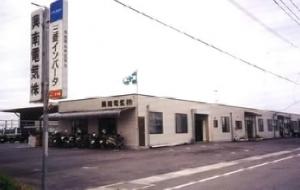 興南電気株式会社